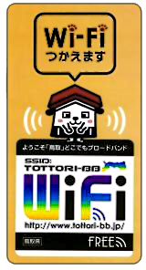 WIFiくらすけ