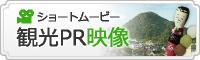 ショートムービー倉吉市観光PR映像