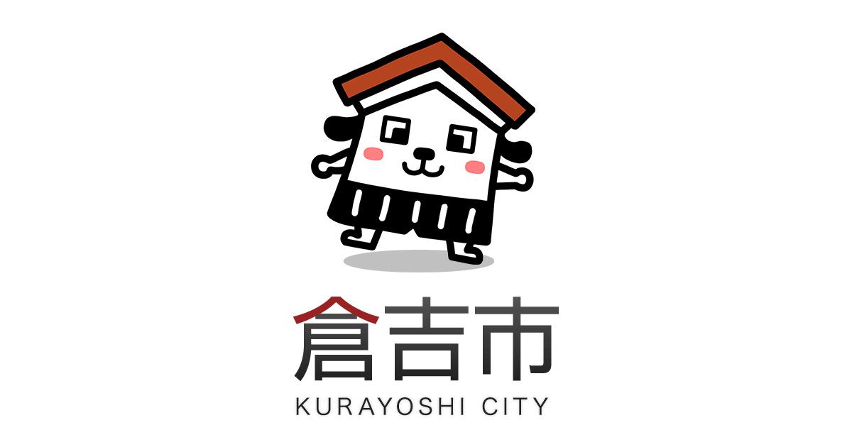 スタミナ納豆 | 倉吉市行政サイト