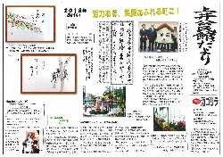 H30 1月 上井_1.jpg