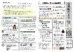 11月号館報_1.jpg