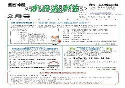 上小鴨(H31.2)
