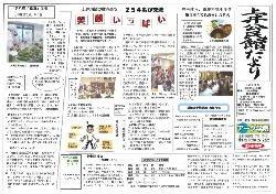 上井(H30.7月号).jpg