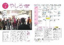 社(H30.4月号).jpg