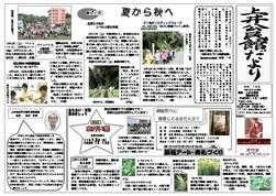 上井10月_ページ_1.jpg