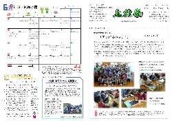 上北条(H30.6月号).jpg
