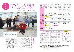 H30_2_社.jpg