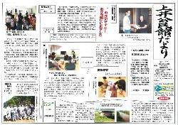 上井(H30.9)