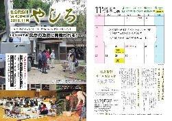 yashiro201611__1.jpg