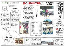 上井(H30.6月号).jpg