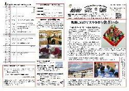 成徳公民館報平成29年1月号