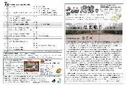 成徳(H30.7月号).jpg