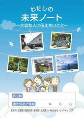未来ノート表紙のみ(最適化)_page-0001.jpg