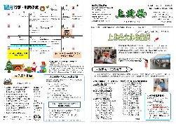 2016.12kamiho_1.jpg