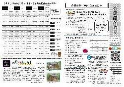 北谷(H31.2)