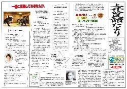 上井(H30.5月号).jpg