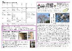 成徳(H30.4月号).jpg