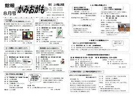 H28.8【上小鴨】.jpg