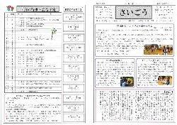 西郷(H30.7月号).jpg