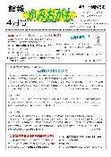 上小鴨(H30.4月号).jpg
