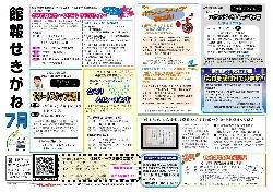 関金(H30.7月号).jpg