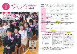 社(H30.5月号).jpg