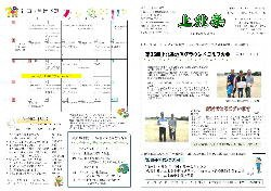 上北条(H30.7月号).jpg