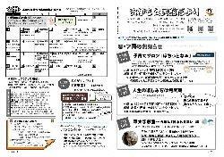 小鴨(H30.6月号).jpg