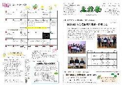 上北条(H30.4月号).jpg