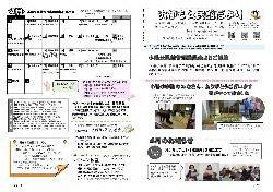 小鴨(H30.4月号).jpg
