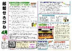 関金(H30.4月号).jpg