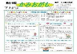 上小鴨(H30.7月号).jpg