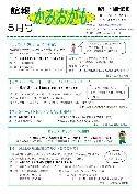上小鴨(H30.5月号).jpg