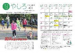 社(H30.12)