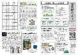 北谷(H30.4月号).jpg