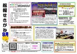 関金9月_ページ_1.jpg