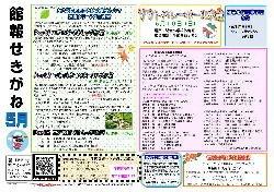 関金(H30.5月号).jpg