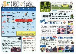 H29.1灘手公民館館報_1.jpg