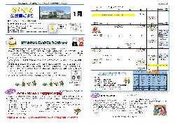 H30 1月 明倫_1 (1).jpg