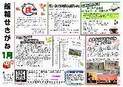 H30 1月 関金_1.jpg