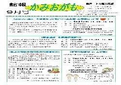 上小鴨(H30.9)