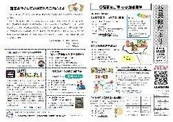 社公民館報平成29年1月号