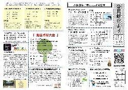 北谷(H30.6月号).jpg
