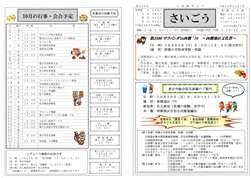 西郷公民館館報10月号_ページ_1.jpg