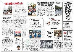 上井(H30.4月号).jpg