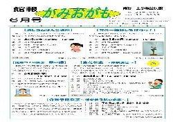 上小鴨(H30.6月号).jpg