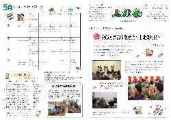上北条(H30.5月号).jpg