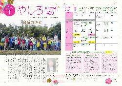 H30 1月 社_1.jpg